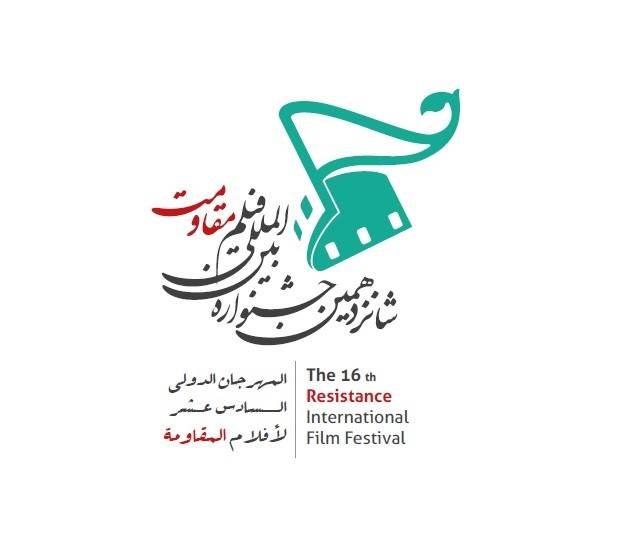 مهرجان أفلام المقاومة الدولي الـ16 بإيران