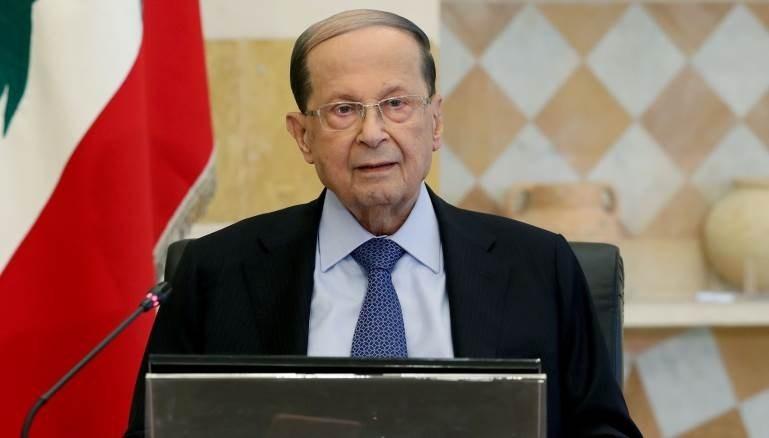 عون: لبنان لن يسمح بالتعدي على مياهه الإقليمية المعترف بها دولياً