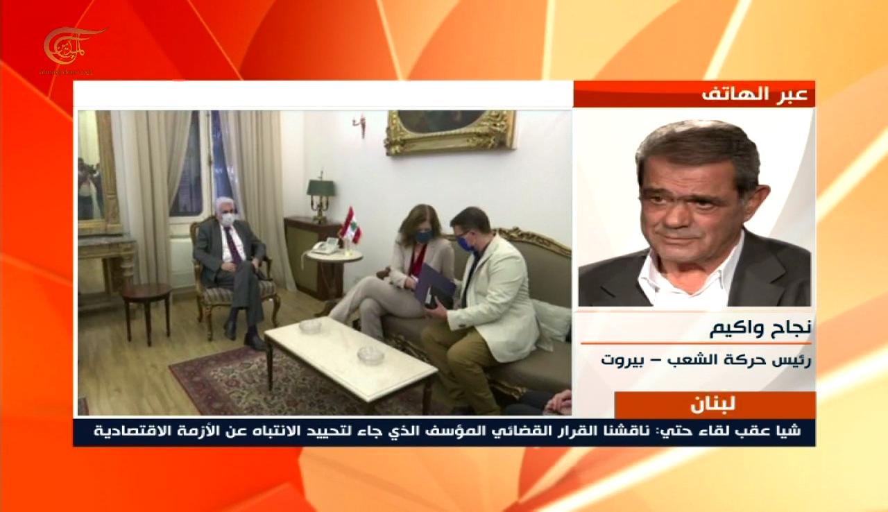 واكيم للميادين: بيان الخارجية اللبنانية عقب لقاء السفيرة الأميركية لم يقنعنا
