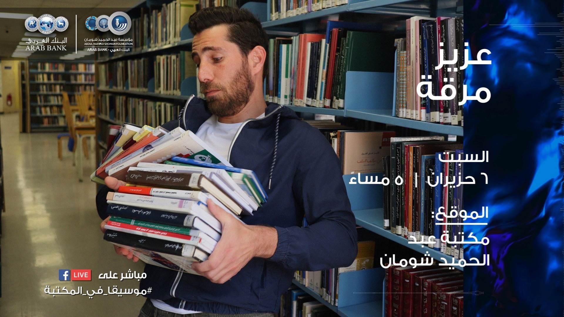 """كتب وموسيقى في """"مكتبة عبد الحميد شومان"""""""