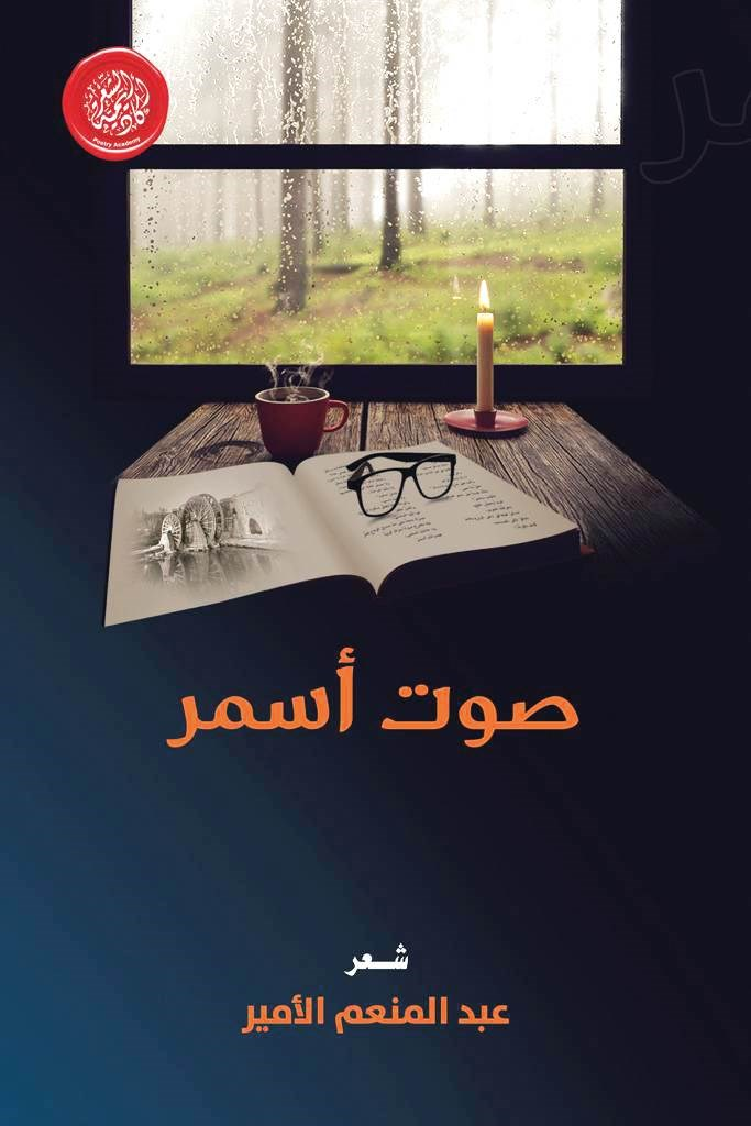 """العراقي عبد المنعم الأمير يصدر """"صوت أسمر"""""""