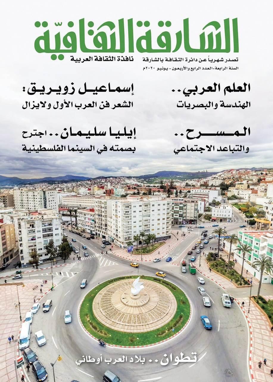 """العلم عند العرب في العدد الجديد من """"الشارقة الثقافية"""""""
