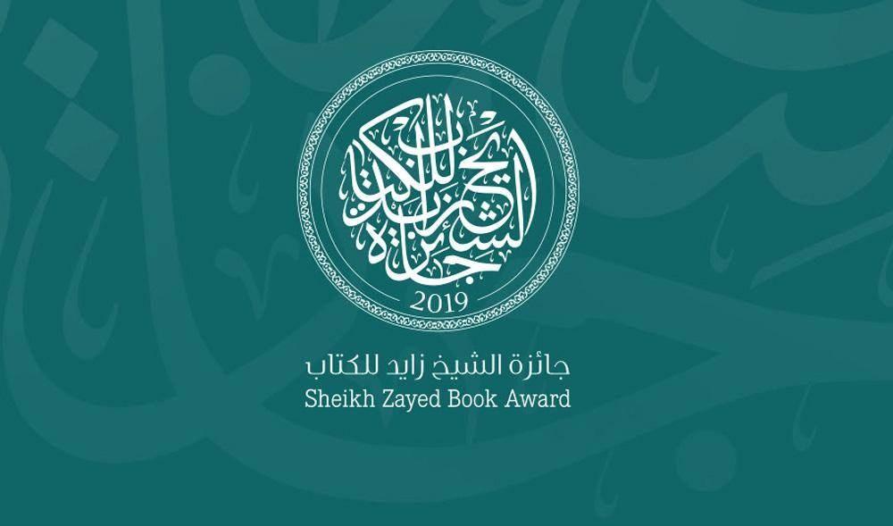 """""""جائزة الشيخ زايد للكتاب"""" تفتح باب الترشح لدورتها الـ 15"""