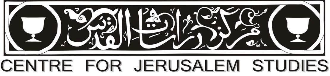 """تمديد فترة الترشح لــ """"جائزة مركز دراسات القدس"""""""