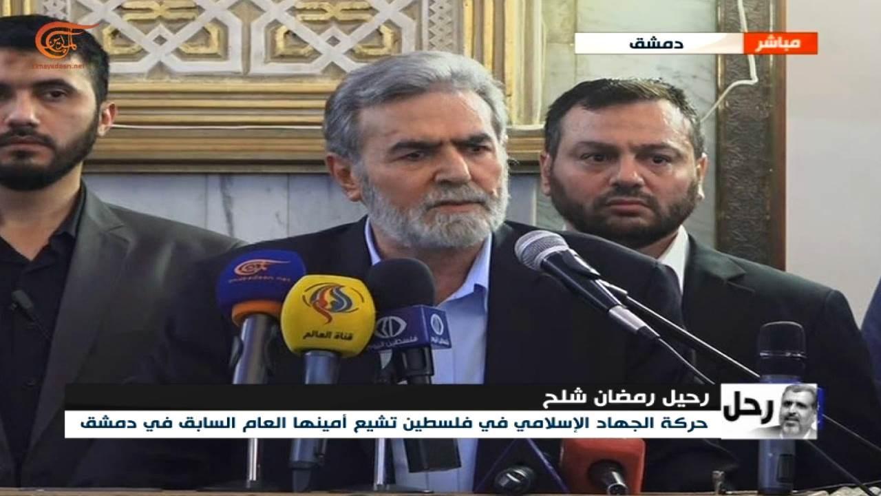 """""""الجهاد"""" تشيّع شلّح في دمشق.. والنخالة للميادين: نعاهد بأن نبقى على درب المقاومة"""