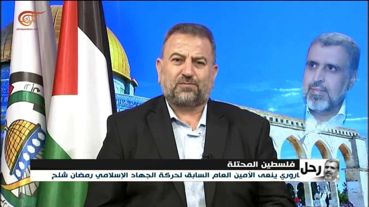 العاروري: شلّح كان وحدوياً فلسطينياً وإسلامياً
