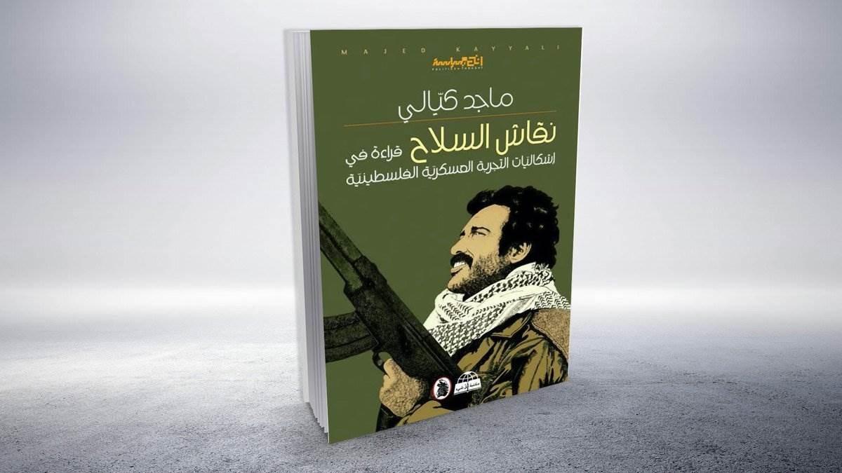 """""""نقاش السلاح.. قراءة في إشكاليات التجربة العسكرية الفلسطينية"""""""