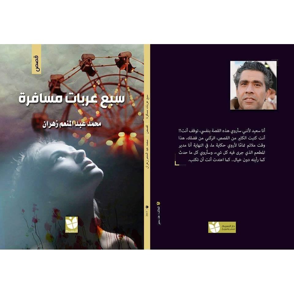 """فائزان بــ """"جائزة يوسف إدريس للقصة القصيرة"""""""