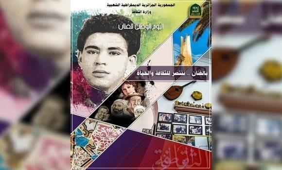 """تكريم وجوه فنية وثقافية في """"يوم الفنان"""" الجزائري"""