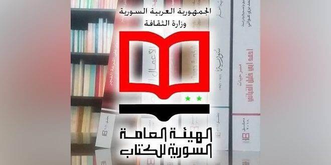 """""""السورية للكتاب"""" تدعو الباحثين لتقديم دراساتهم في ندوة """"الترجمة الوطنية"""""""