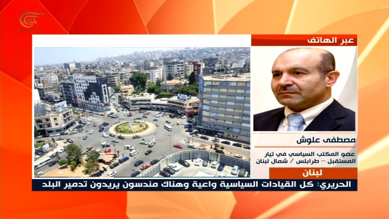 علوش للميادين: تداعيات التظاهرات الأخيرة في لبنان تعدّ خيانة وطنية