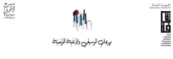 ملصق الدورة 20 من مهرجان الموسيقى والأغنية التونسية