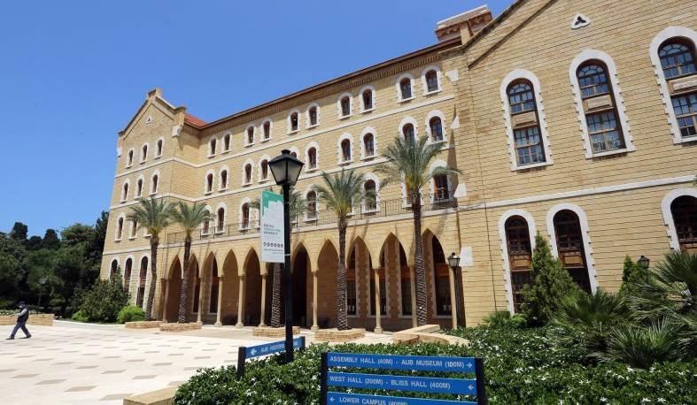 الجامعة الأميركية في بيروت تعاني من أزمة مالية حادة.
