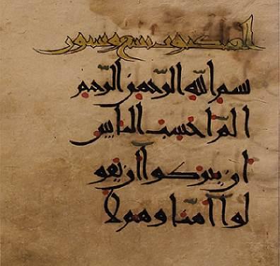 نسخة نادرة من القرآن الكريم هدية للمكتبة الوطنية الإيرانية