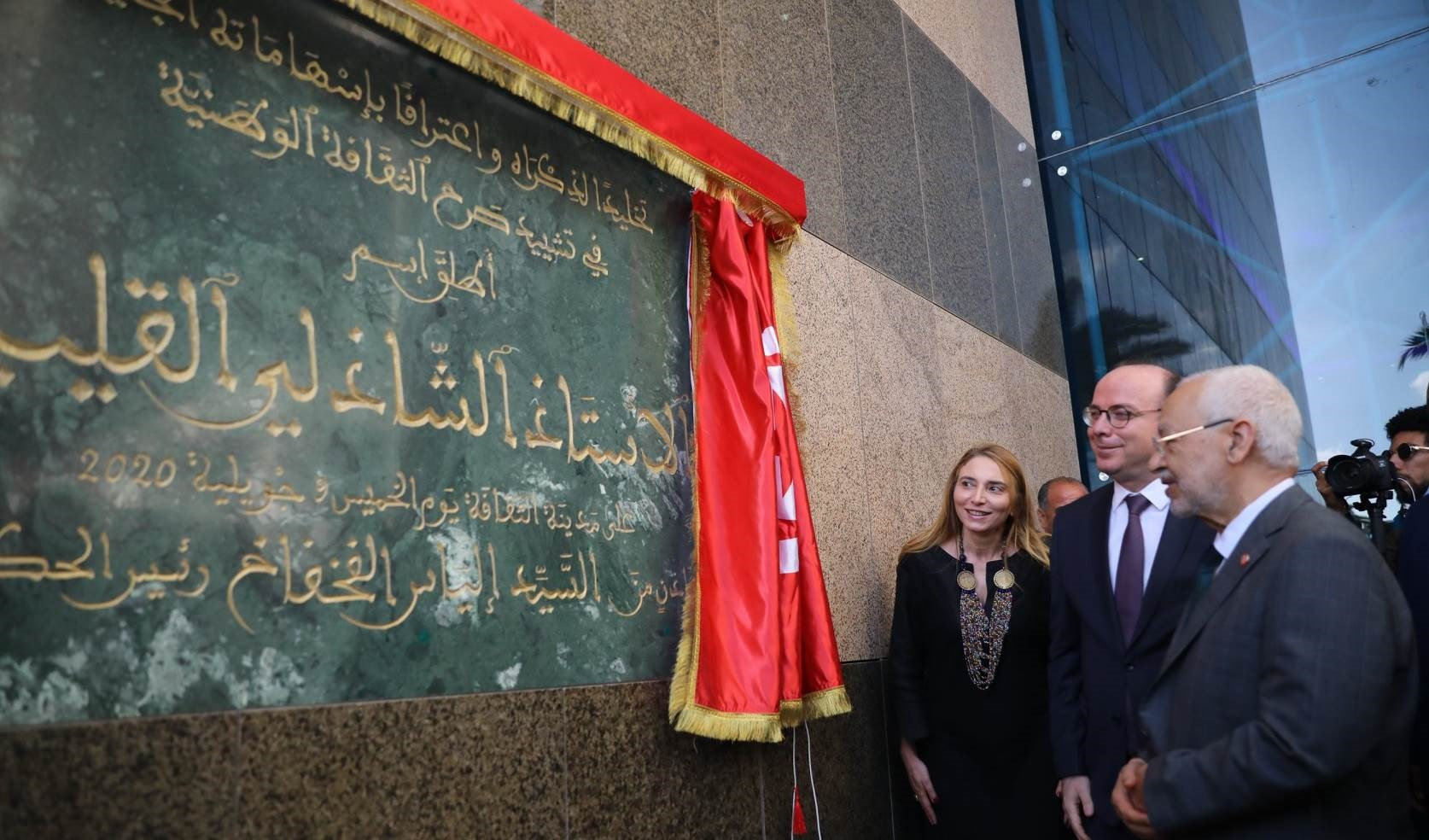 تكريماً له .. تونس تطلق اسم الشاذلي القليبي على مدينة الثقافة