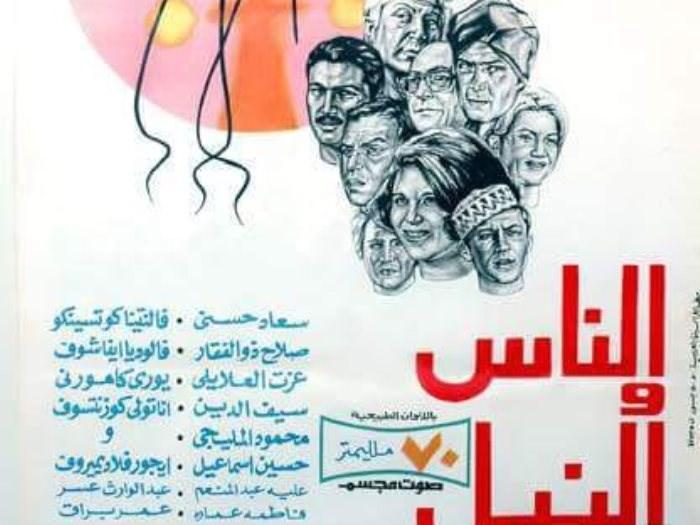 ملصق الفيلم الذي صوره شاهين عام 72