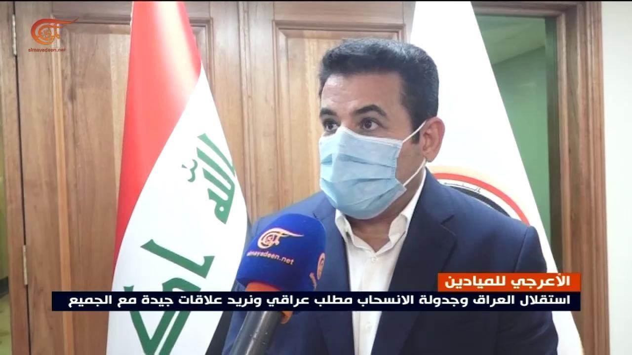 الأعرجي للميادين: العراق له دور وموقع جغرافي مهم ومحترم من قبل دول المنطقة