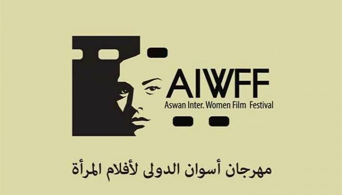 ملصق مهرجان أسوان لسينما المرأة