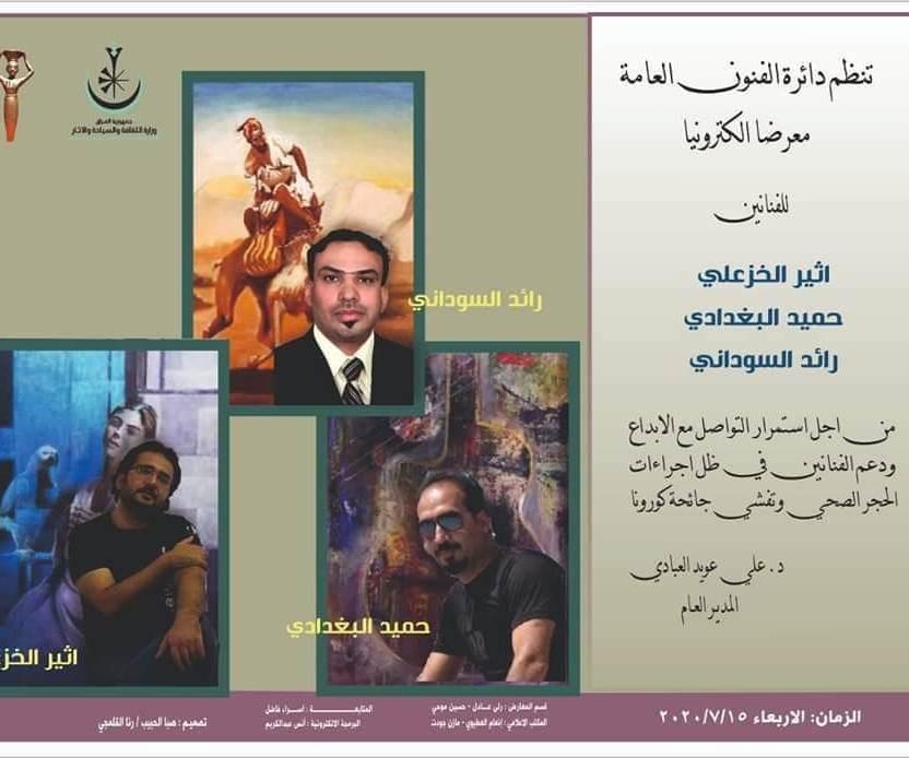 دعماً للإبداع في ظل الحجر.. معارض فنية إلكترونية في العراق
