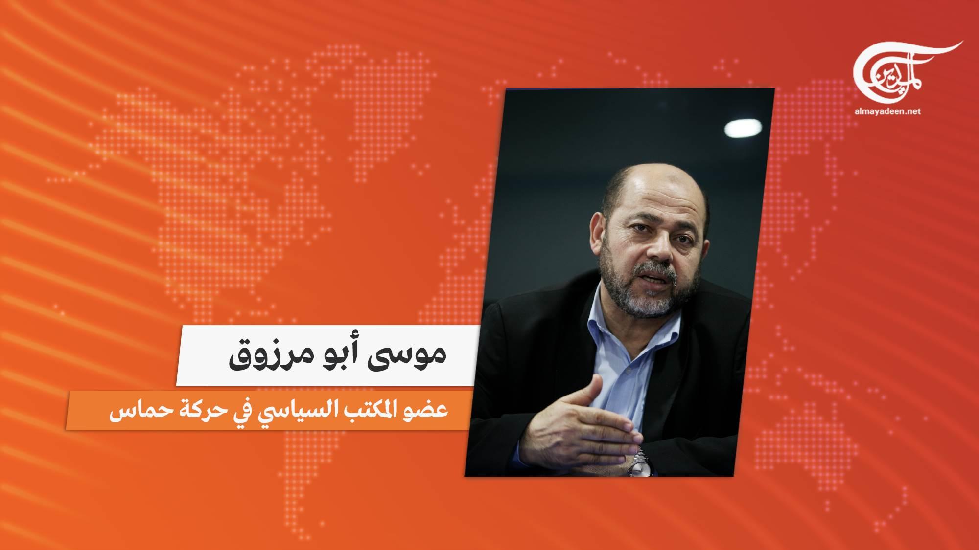 أبو مرزوق للميادين: ضغوط خارجية وراء استهداف دول في الإقليم لحركة حماس