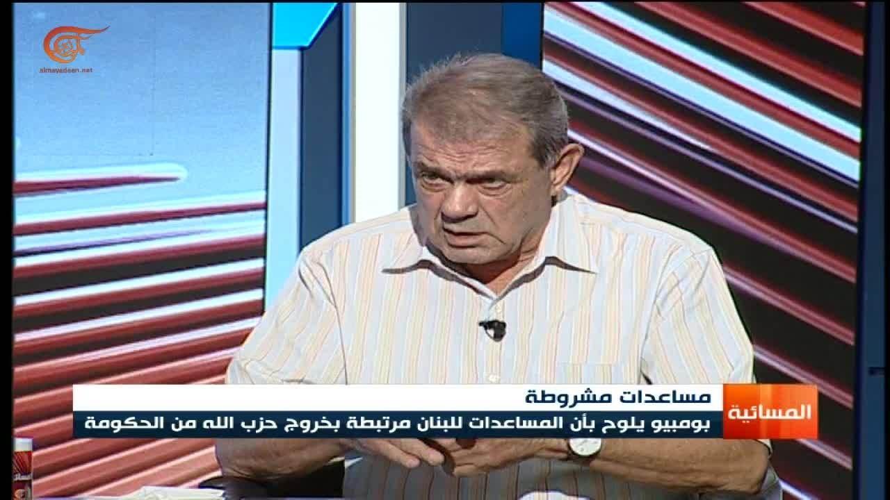 واكيد للميادين: بومبيو يلوّح بأن المساعدات للبنان مرتبطة بخروج حزب الله من الحكومة