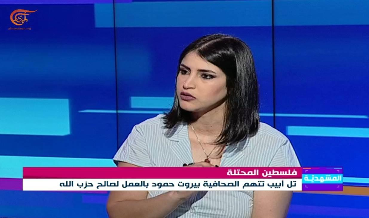 الصحافية بيروت حمود في مقابلة ضمن برنامج المشهدية