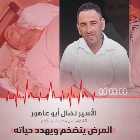 قوات الاحتلال اعتقلت الأسير أبو عاهور (46 عاماً) بتاريخ 23 حزيران/يونيو الماضي من منزله في بيت لحم