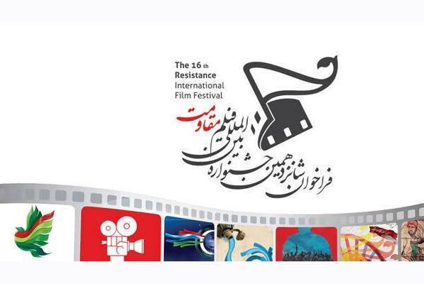 ملصق المهرجان