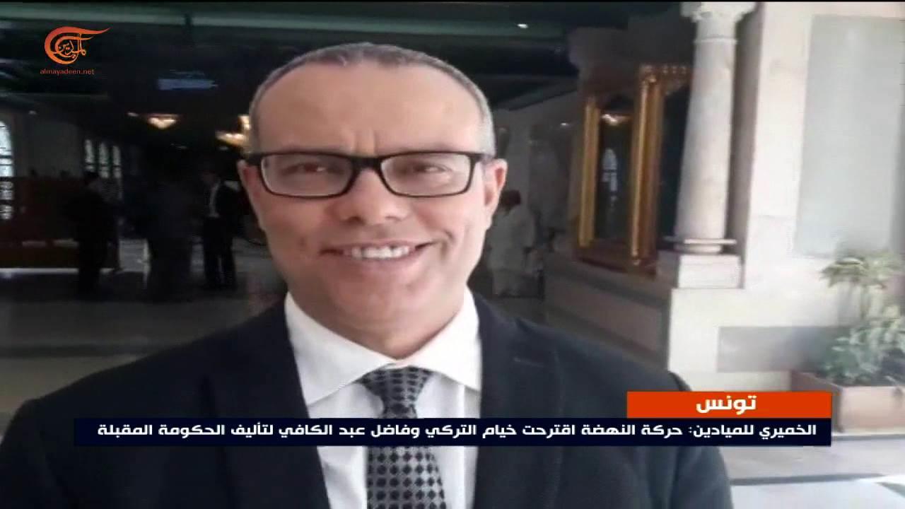الخميري لـ الميادين إن الحركة اقترحت إسمين على الرئيس التونسي