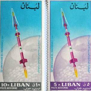 طوابع مالية لبنانية تؤرخ لإطلاق الصواريخ