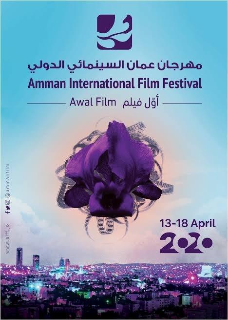 ملصق الدورة الأولى لمهرجان عمان السينمائي الدولي