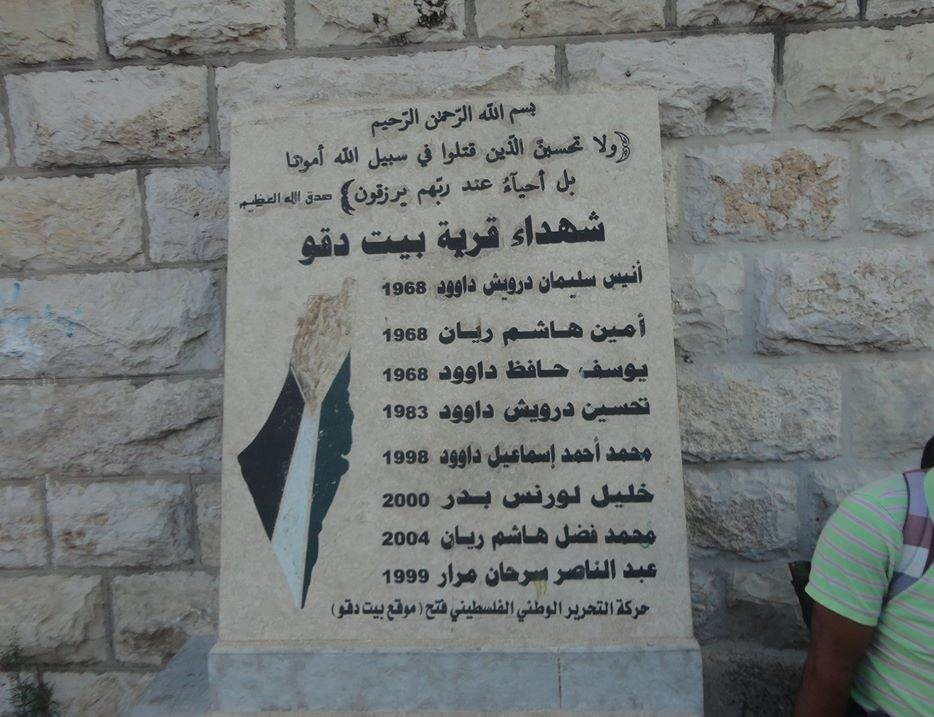 لوحة رخام محفرة بشهداء القرية وخارطة فلسطين التاريخية