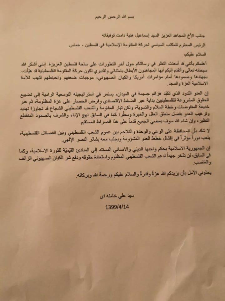 نسخة عن رسالة السيّد علي خامنئي إلى إسماعيل هنيّة باللغة العربيّة