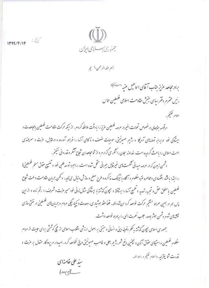 نسخة عن رسالة السيّد علي خامنئي إلى إسماعيل هنيّة باللغة الفارسيّة