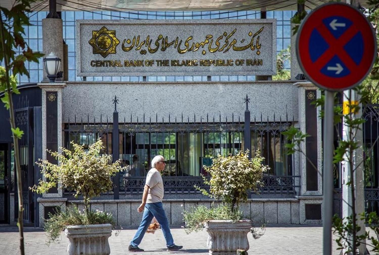 البنك المركزي الإيراني (صورة أرشيفية).