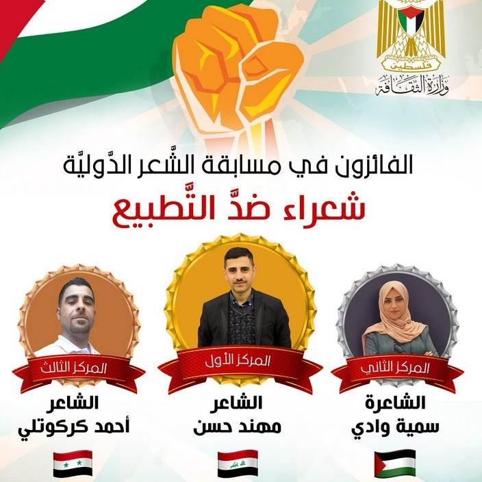عراقي يحصد المركز الأول في