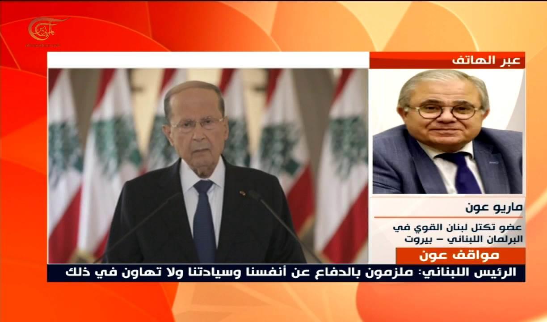 ماريو عون: كلام الرئيس اللبناني يؤكد أنه لا يمكن تحقيق الحياد في ظل الانتهاكات الإسرائيلية المستمرة لأرضه