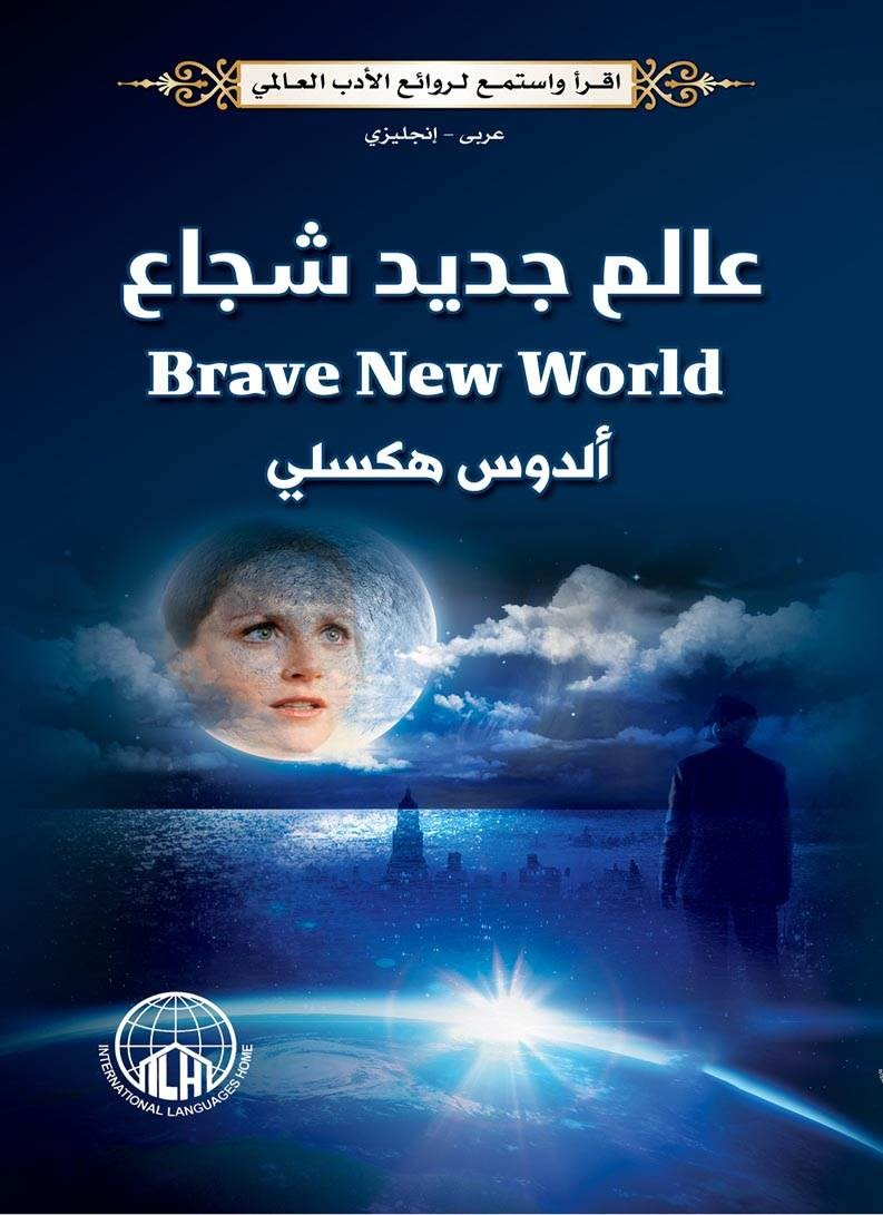 """رواية """"عالم جديد شجاع"""" لأدولف هكسلي"""