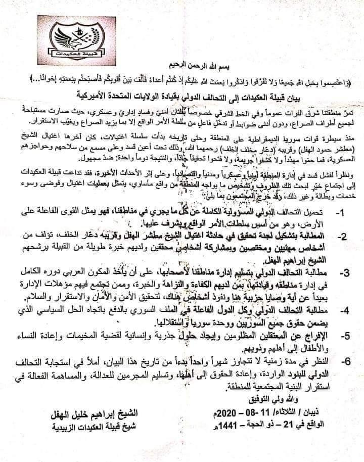 بيان قبيلة العكيدات في سوريا إلى التحالف الدولي