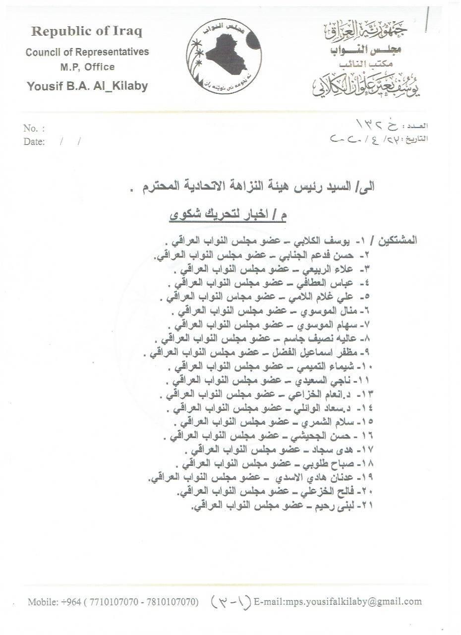 أصدرت هيئة النزاهة أمرا باستقدام وزير المالية السابق فؤاد حسين وزير الخارجية الحالي لتسببه بإهدار المال العام