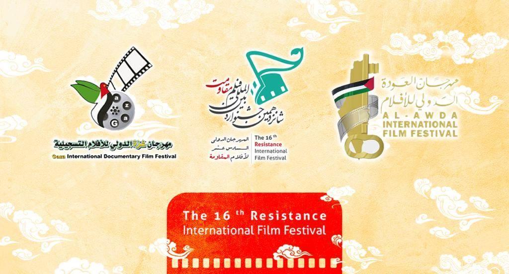 مهرجانات سينمائية فلسطينية تؤكد دعمها لمهرجان أفلام المقاومة الدولي الـ16