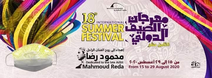 مهرجان الصيف الدولي في مكتبة الإسكندرية حتى 29 الجاري