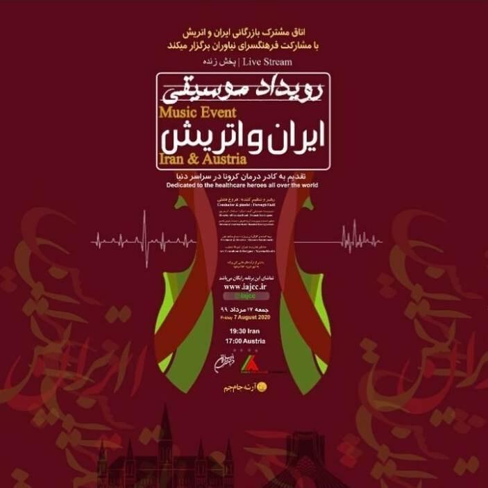 إيران والنمسا تكرمان الكوادر الطبية بحفل موسيقي