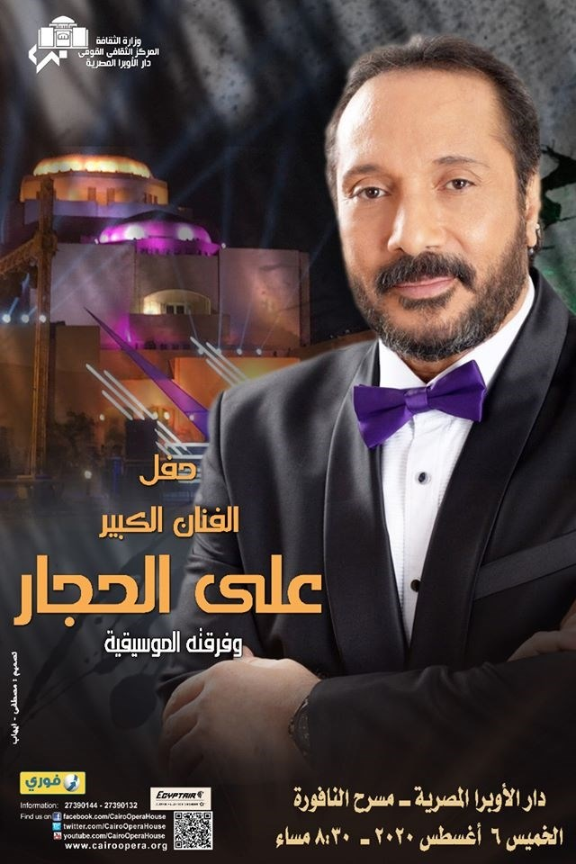 الملصق الإعلاني لحفل علي الحجار بدار الأوبرا
