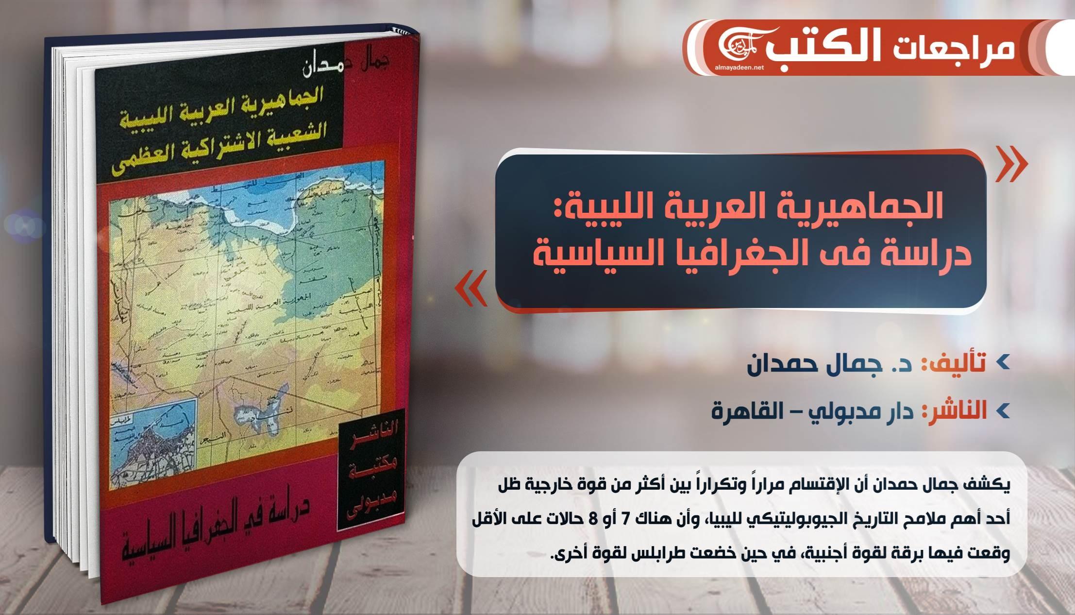 رؤية الخبير الإستراتيجي جمال حمدان لأبعاد الدخول التركي إلى ليبيا