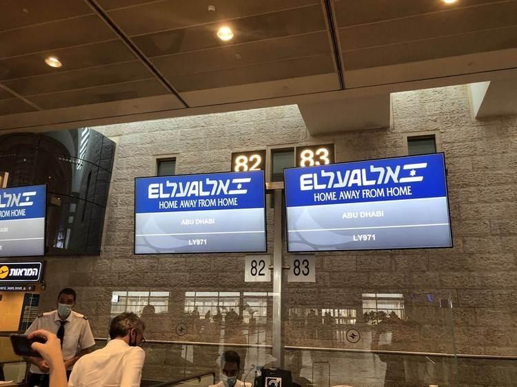 الصورة من مطار بن غوروين التي أقلعت منه الطائرة الإسرائيلية وهبطت في مطار أبو ظبي.