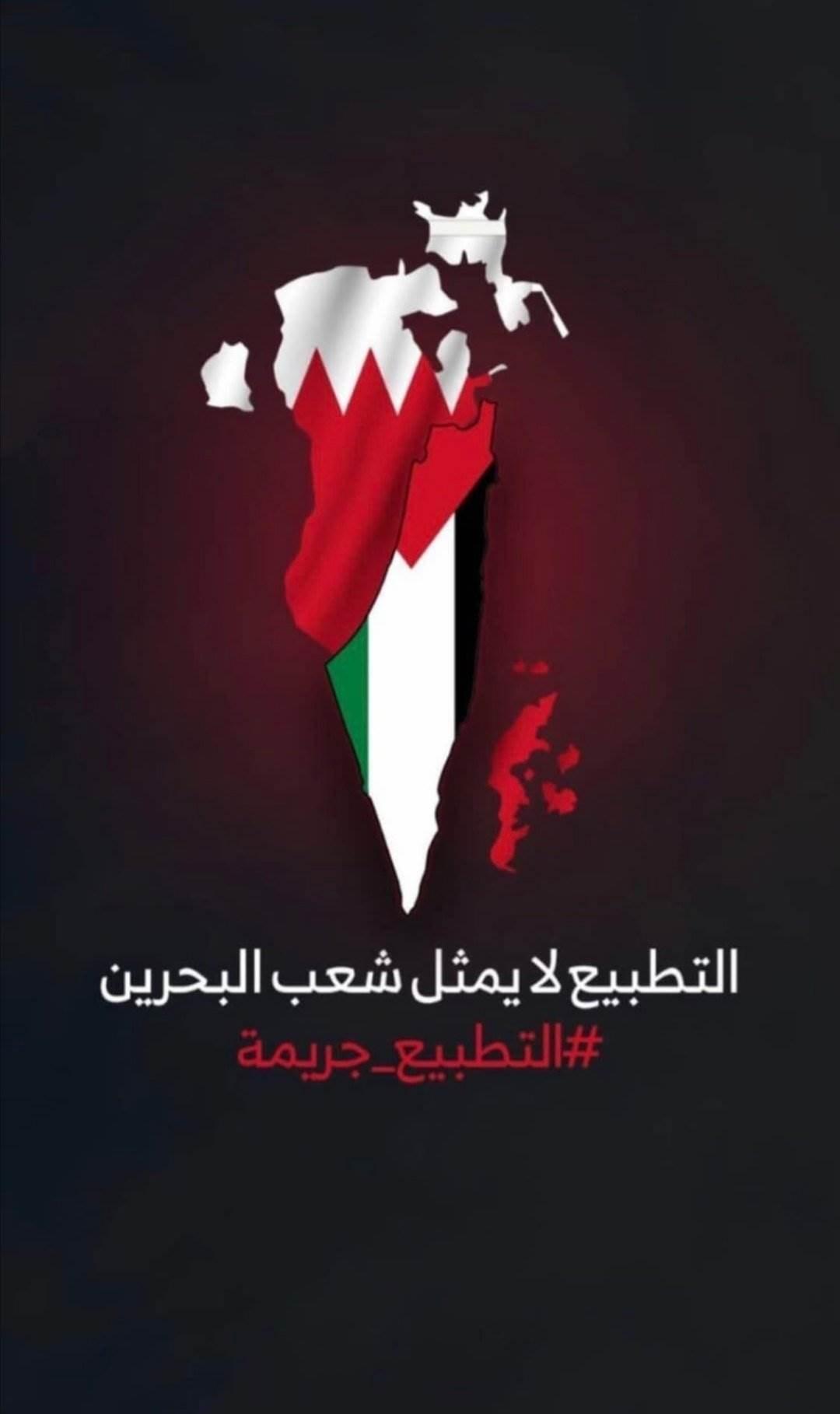 رسم متداول على تويتر رفضاً للتطبيع بين البحرين و
