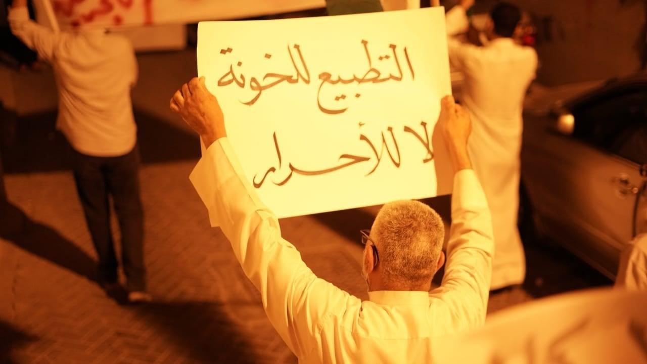 تظاهرات مستمرة ضد القرار الحكومي في البحرين بالسلام مع