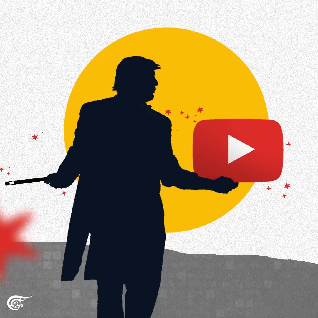 هل تحقق خطة الاستثمار في يوتيوب فوزاً جديداً لترامب أم أن أزمات الإدارة وفضائحها لن تمحوها الإعلانات المشغولة بعناية؟