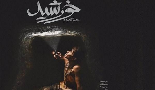الممثل الإيراني